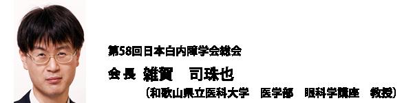 第58回日本白内障学会総会・第45...